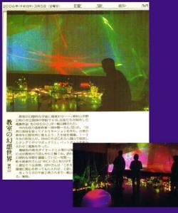 四中「光の庭」読売新聞
