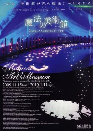 """""""魔法の美術館""""高崎市美術館2009.11.15~2010.1.11"""