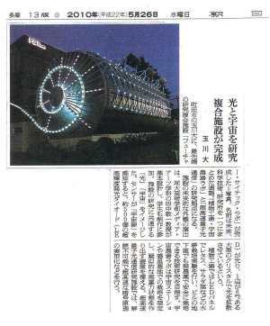 Future Sci Tech Lab完成・朝日新聞